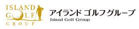 アイランドゴルフグループ
