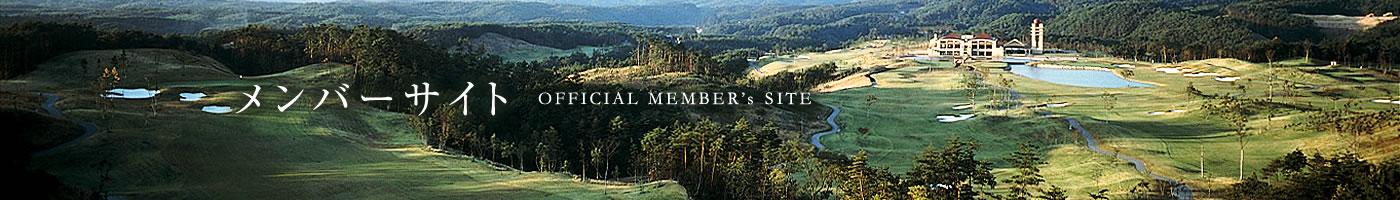 メンバーサイト