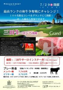 0729スポンサー杯三田牛