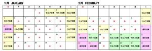 ロイヤル1,2月営業スケジュール
